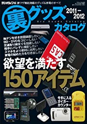 裏グッズカタログ2011-2012 (三才ムック vol.426)