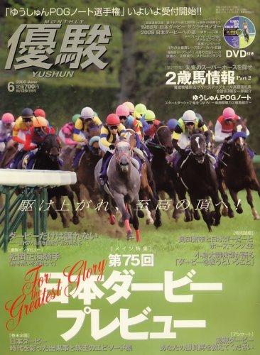 優駿2008年6月号