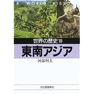 世界の歴史〈18〉東南アジア (河出文庫)