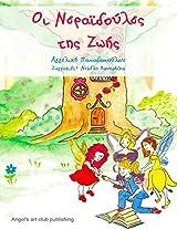 Oi Neraidoules ths Zwhs: A fairy tale