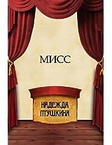 Miss: Russian Language