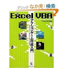 Excel VBA アクションゲーム作成入門 Excel 2007/2003/2002 対応 (単行本)