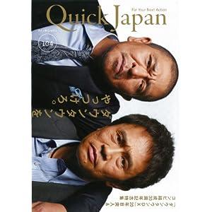 クイック・ジャパン 104