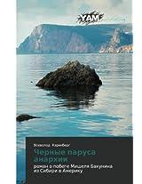 Chernye parusa anarkhii: roman o pobege Mishelya Bakunina iz Sibiri v Ameriku