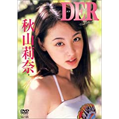 HR DER [DVD]