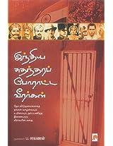 Indhiya Sudhanthira Poratta Veerargal (Tamil)