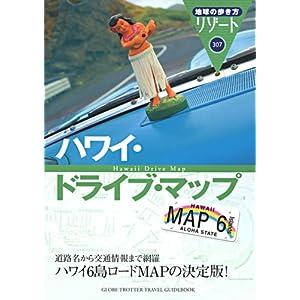 307 ハワイ・ドライブ・マップ (地球の歩き方リゾート)