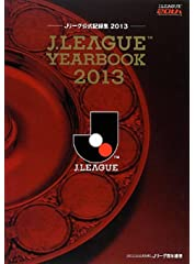 J2013J.LEAGUE YEARBOOK 2013