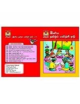 Vision Books Mahaal Iniya Tamil Payirchi Yedu For Class 4 (Itpy-4)