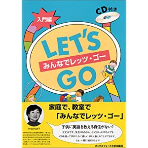 みんなでレッツ・ゴー (入門編) — CD付き