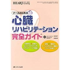 ハートナーシング2009年春季増刊 心臓リハビリテーション
