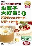 NHKきょうの料理お菓子大好き1