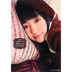 【Amazon.co.jp限定生写真付】悠木碧フォトブック あおいのたからばこ