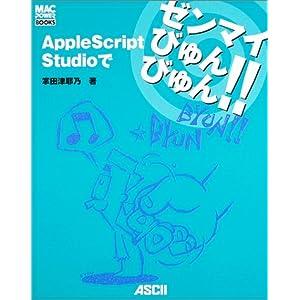 【クリックで詳細表示】AppleScript Studioでゼンマイびゅんびゅん!! [単行本]