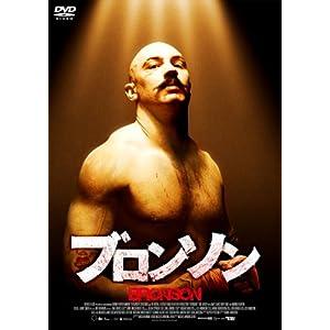 ブロンソン [DVD]