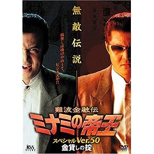 難波金融伝 ミナミの帝王 スペシャルVer.50 金貸しの掟の画像