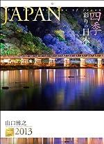 2013「JAPAN/四季彩りの日本」壁掛