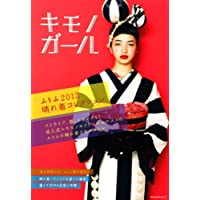 キモノガール 2011年Vol.2 小さい表紙画像
