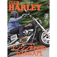 CLUB HARLEY 2017年9月号 小さい表紙画像