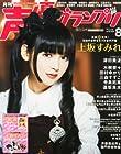 上坂すみれが表紙を飾る「声優グランプリ」8月号が立ち読み可能