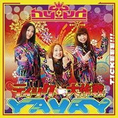 ティッケー大作戦!~YAVAY / HYPER TICKEEE QUEENの歌 ※ハイパー・デラックス・エディション [Single]