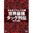 全日本プロレス中継 世界最強タッグ列伝 [DVD] ~ プロレス (DVD2008)