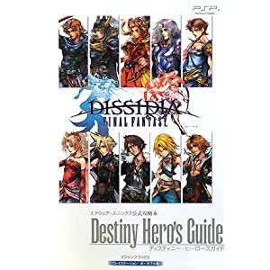 【クリックでお店のこの商品のページへ】DISSIDIA FINAL FANTASY PSP版 Destiny Hero's Guide スクウェア・エニックス公式攻略本 (Vジャンプブックス) [単行本(ソフトカバー)]
