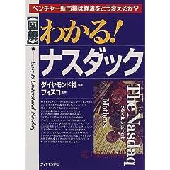 書籍『【図解】わかる!ナスダック』