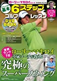ローリー・マキロイのコーチ マイケル・バノンの6ステップゴルフレッスンDVD BOOK