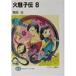 火魅子伝〈8〉