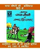 Chacha Chaudhary Aur Gabbar Singh Se Takkar in Hindi