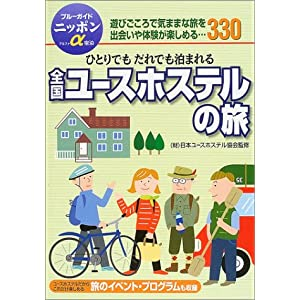 全国ユースホステルの旅 (ブルーガイドニッポンアルファ)