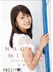 長野美郷 [2012年 カレンダー]