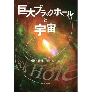 巨大ブラックホールと宇宙 [単行本]