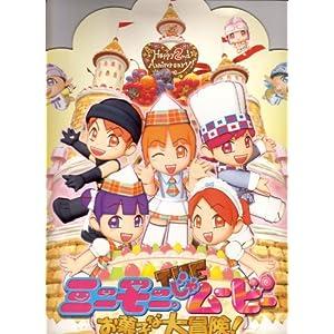 ミニモニ。THE(じゃ)ムービー お菓子な大冒険!の画像