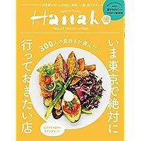 hanako 2016年12/8号 小さい表紙画像