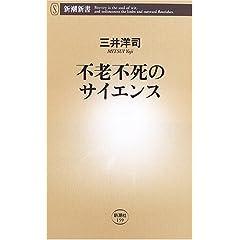 不老不死のサイエンス (新潮新書)