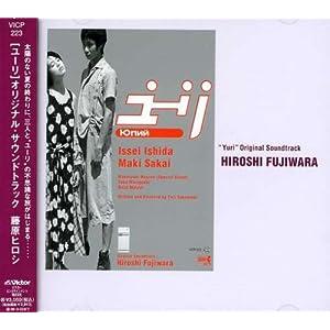 「ユーリ」オリジナル・サウンドトラック