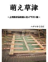 Moe Kusatsu