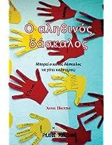 O alithinos daskalos: Mporei o kalos daskalos na ginei kalyteros?: Volume 2 (Paidagogica)