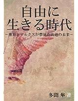 jiyuuniikirujidai: sousekitomarukusugayumemitakyoutuunomirai