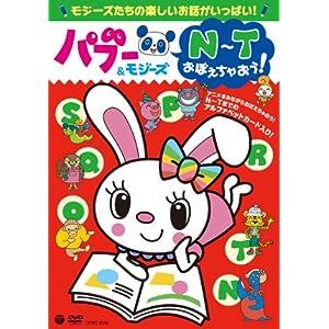 [DVD] 「パブー&モジーズ」N~Tおぼえちゃおう!