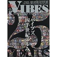 VIBES 2016年11月号 小さい表紙画像