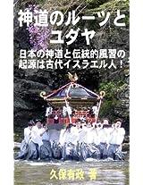 Shinto no Roots to Yudaya