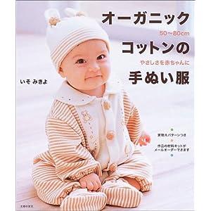 オーガニックコットンの手ぬい服—やさしさを赤ちゃんに