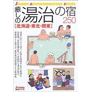 癒しの湯治の宿250 北海道・東北・関東 (ジェイ・ガイド—宿泊シリーズ)