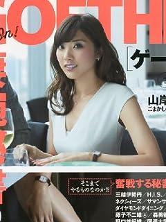 山岸舞彩はじけた「パンチラ合コン 発情の夜」 vol.2