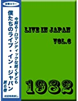Live in Japan Diary #6 (History of Rock and Pops)