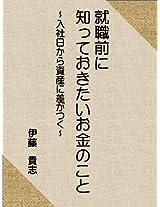 Daigakuseinouchinisitteokitaiokanenokoto: nyuusyabikarasisannisagatsuku