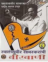 Veerwani - Set of 2 CDs